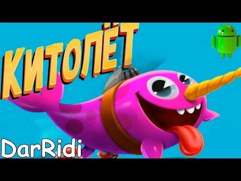 Детская игра Фиолетовый кит Sky Whale - Китолет