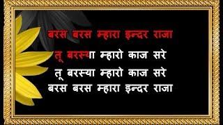 Baras Baras Mhara Inder Raja - Karaoke - Rajasthani Song