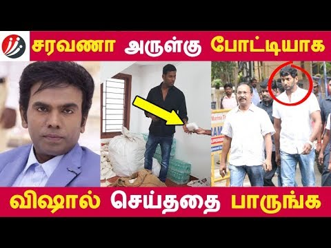 சரவணா அருள்கு போட்டியாக விஷால் செய்ததை பாருங்க| Tamil News |
