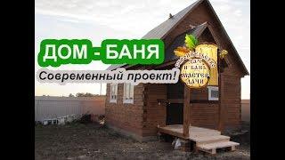 НОВИНКА!!! ДОМ - БАНЯ 6 на 6 из бруса с мансардой / Дом с баней на даче / МАСТЕР ДАЧИ(Построен проект дом баня 6 на 6 из естественного бруса с мансардой для проживания. http://masterdachi.ru Строительство..., 2016-09-05T11:24:28.000Z)