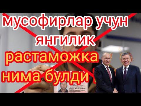 ТЕЗДА КУРИНГ! ПАТЕНТ 2020 ИМИГРАНТЛАРГА ХУШХАБАР !!