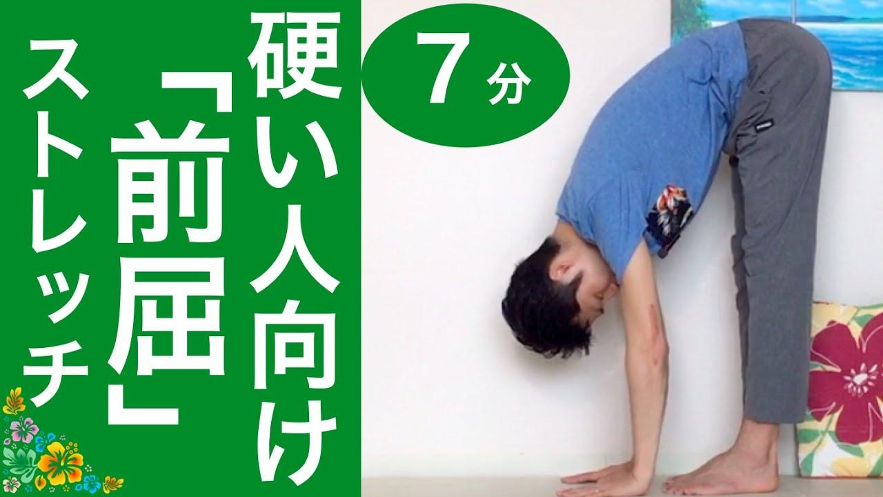 硬い人向け!前屈ストレッチ【7分】床に手が着く/姿勢改善/柔軟性向上/美脚にも!