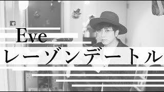 レーゾンデートル / うみくん【Eve】