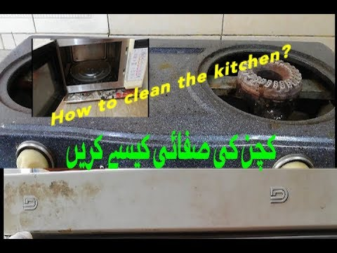 How to clean kitchen thing( oven, microwave, stove and refrigerator) kitchen ko saaf karna ka trika