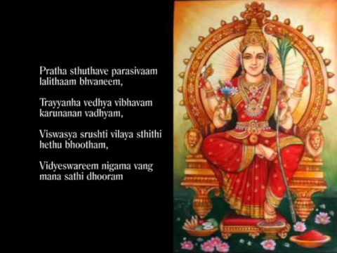 Sri Lalitha Pancharatnam by Sri Shankaracharya..