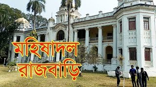 Mohishadal Rajbari।মহিষাদল রাজবাড়ি। Haldia
