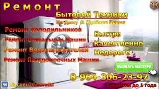 видео ремонт айфонов сокол