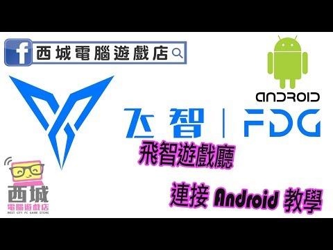 飛智 WEE 與 Android 裝置連結及激活映射功能教學