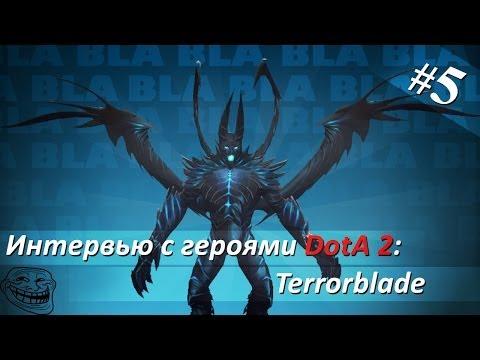 видео: Интервью с героями dota 2: terrorblade [episode 5]