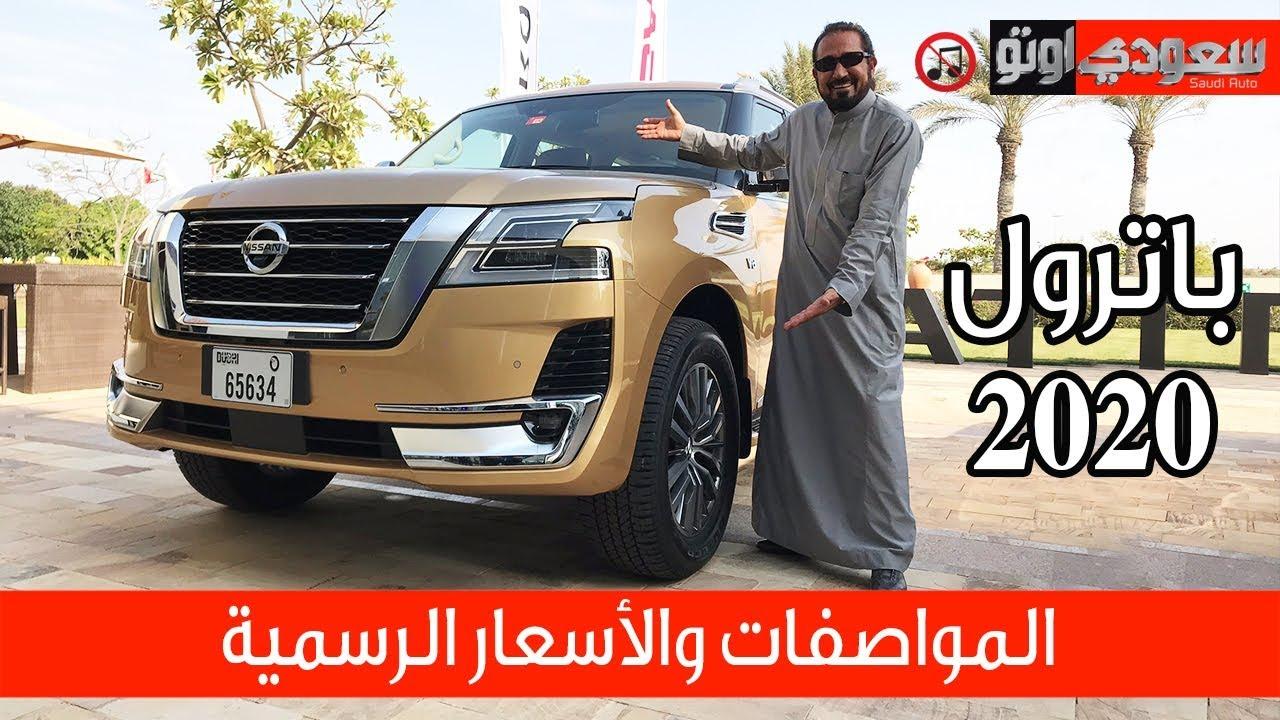 2020 Nissan Patrol نيسان باترول 2020 المواصفات والأسعار الرسمية سعودي أوتو Youtube