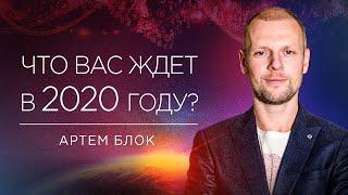 Нумерологический прогноз на 2020 год по дате рождения. Каким будет ваш год?