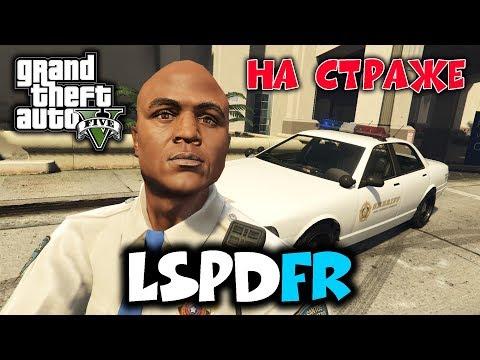 Grand Theft Auto V [ LSPDFR ] НА СТРАЖЕ ПОРЯДКА thumbnail