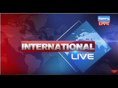 18 DECEMBER 2017 | अंतरराष्ट्रीय जगत की बड़ी खबरें | #LATEST_INTERNATIONAL_NEWS | INTERNATIONAL NEWS