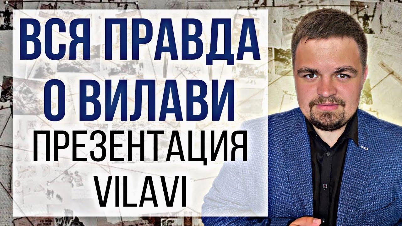 Вся правда о Вилави. Презентация Vilavi. Вилави рай для сетевого бизнеса / Млм / сетевой маркетинг