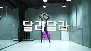 ITZY(있지) - 달라달라(DALLA DALLA) DANCE MIRRORED 안무 거울모드 COVER [WAWA DANCE ACADEMY 와와댄스 마포본점]