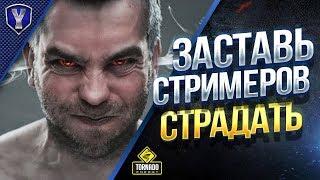 ЗАСТАВЬ СТРИМЕРОВ СТРАДАТЬ / ПОЗИТИВ-ШОУ