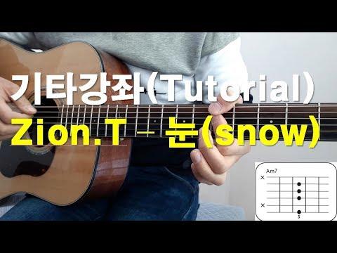 자이언티(Zion T) - 눈(Snow) 기타 강좌(Guitar tutorial)