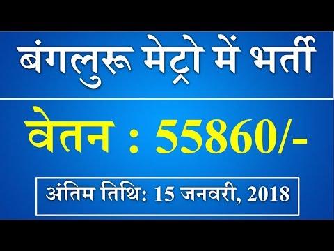 BMRCL Recruitment Notification 2018–jobs for Bangalore Metro Rail Corporation Ltd