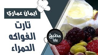 تارت الفواكه الحمراء - ايمان عماري