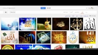 طريقه حفظ الصور من قوقل 2013 Youtube