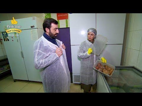 Магазин шашлыка - Ревизор: Магазины в Полтаве - 20.05.2019