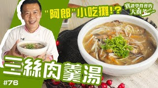 三絲肉羹湯 | 要開小吃店,指日可待!?【寶證學得會的大廚菜#76】