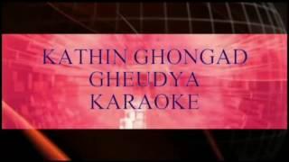 Kathin Ghongad Marathi karaoke