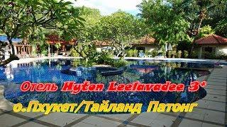 Отель Hyton Leelavadee 3* о.Пхукет/Тайланд Патонг