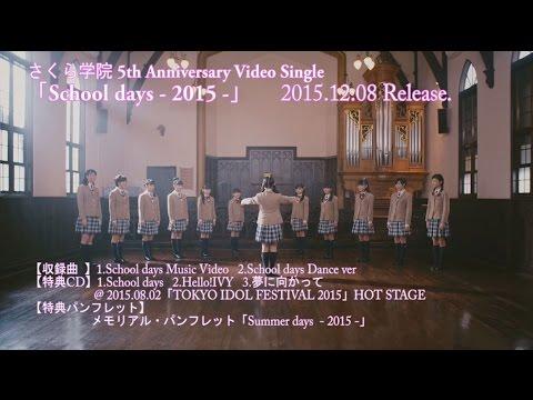 さくら学院 5th Anniversary Video Single 『School days ? 2015 -』トレーラー映像