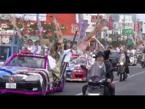 2015 沖縄県 成人式の様子 平成27年度