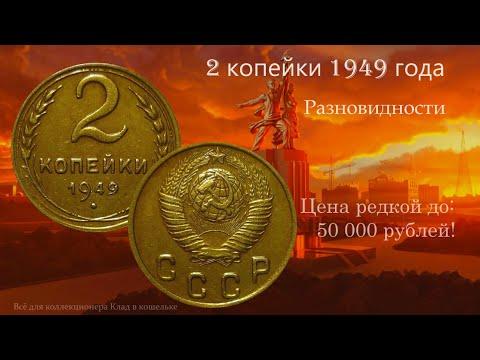 Редкая и дорогая монета 2 копейки 1949 года. Разновидности и цена.