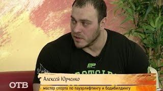 Алексей Юрченко: наш человек на конкурсе «Мистер Олимпия» (11.04.16)