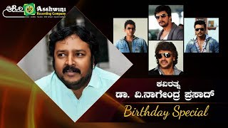 V .Nagendra Prasad  Birthday Special | Juke Box | Kaviratna Dr. V. Nagendra Prasad Lyrical Hits