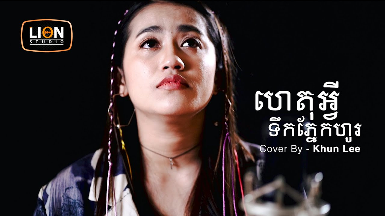 ហេតុអ្វីទឹកភ្នែកហូរ- Khun Lee | Cover Version