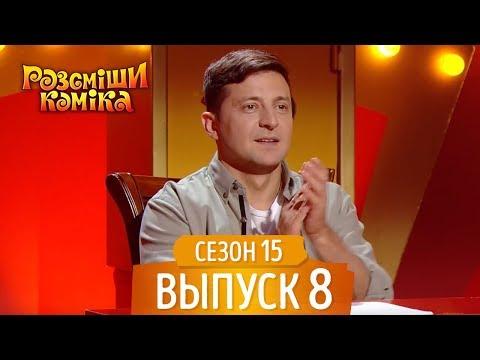 Новый Рассмеши Комика 2018 - Сезон 15 - Выпуск 9   НОВЫЕ ПРИКОЛЫ