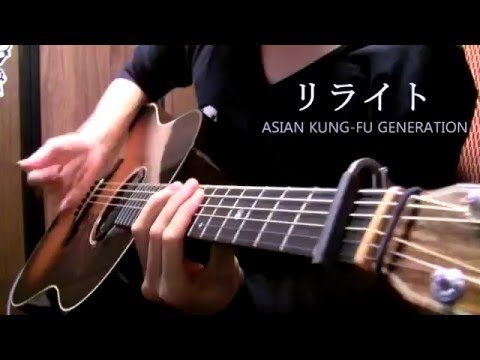 "ASIAN KUNG-FU GENERATION ""Rewrite"" ""Re:Re:"" by Osamuraisan アジカン「リライト」「Re:Re:」アコギでロックしてー!"