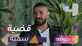 أحمد سعد يعلّق على تجربته مع سمية وريم  ويؤكد: زوجتي القادمة مختلفة