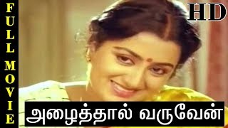 Azhaithal Varuven | Betha Sudhakar, Sumalatha Ambarish, MS Viswanathan | Full Movie HD