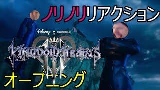 [海外の反応] キングダムハーツ3 OP Kingdom Hearts 3 opening trailer Reaction [link in description]