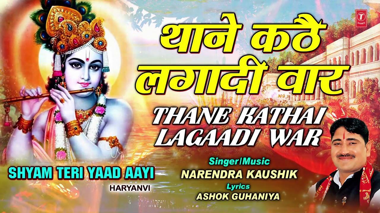 Thane Kathai Lagaai War I NARENDRA KAUSHIK I Khatu Shyam Bhajan I Shyam Teri Yaad Aayi