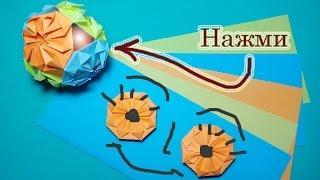 Модульное оригами. Цветок из бумаги - кусудама шар.