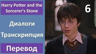 Английский по фильмам - Гарри Поттер и Философский камень - 06 (текст, перевод, транскрипция)