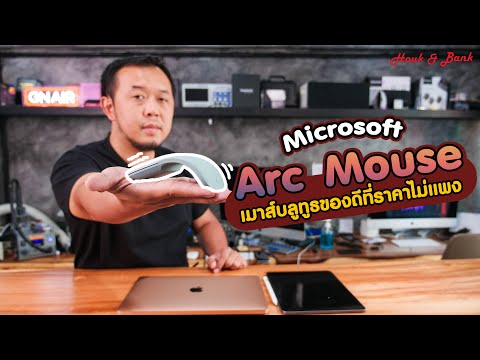 Review Microsoft Arc Mouse เมาค์บลูทูธของดีที่ราคาไม่แพง