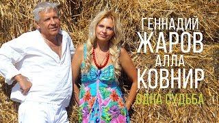 Геннадий Жаров и Алла Ковнир - Одна судьба (Видео альбом 2017)