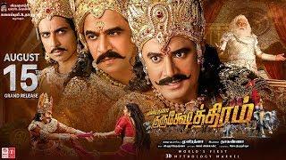 Kurukshetra Tamil Trailer | Munirathna | Darshan, Arjun Sarja, Sneha | Naganna