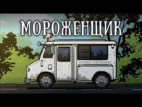 SCP 1386: Разумный фургон с мороженым
