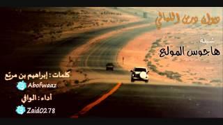 شيلة هاجوس المولع للشاعر إبراهيم بن مريع ألحان وأداء الوافي