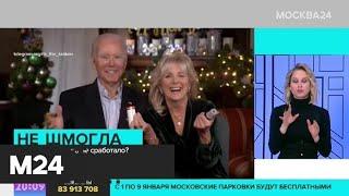 Супруга Байдена не смогла взорвать хлопушку в новогоднем интервью - Москва 24