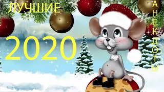 лучшие анекдоты вып 2 2020 года