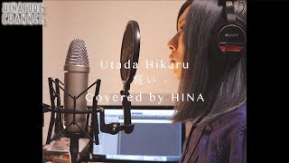 【耳コピ】誓い Kingdom Hearts Ⅲ- Song by HINA[宇多田ヒカル]